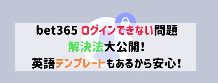bet365-ログインできない