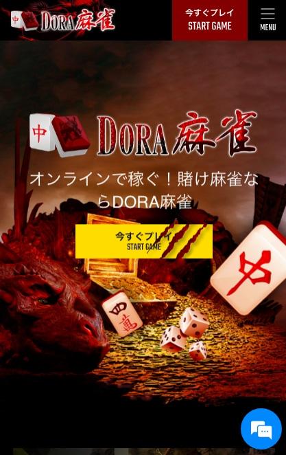 dora麻雀-スマホ-登録1