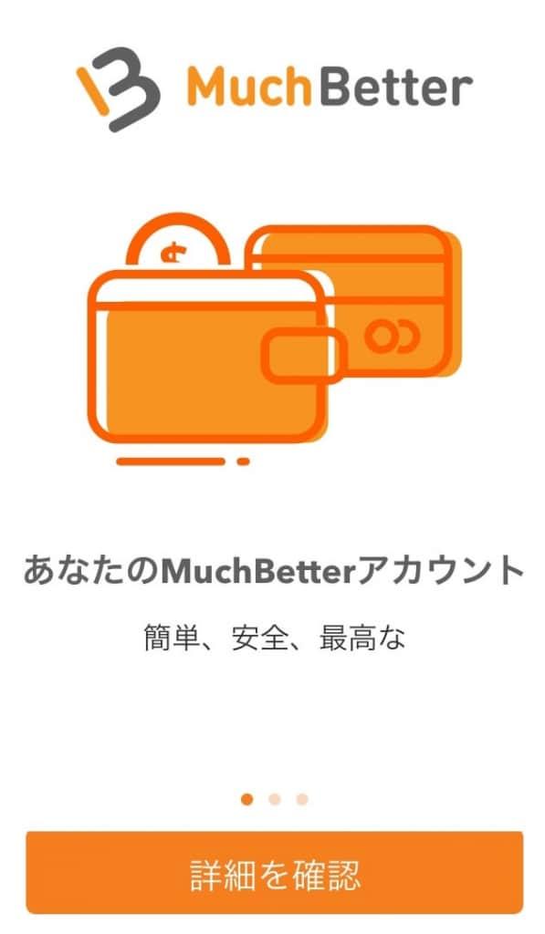 muchbetter-登録1