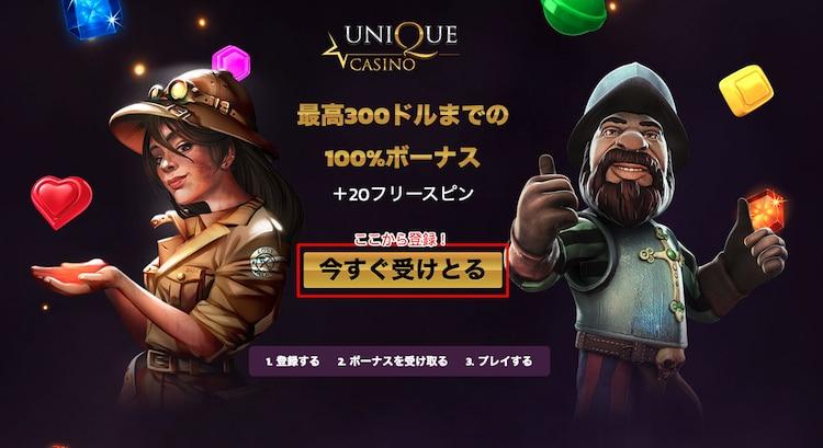 ユニークカジノ-登録①