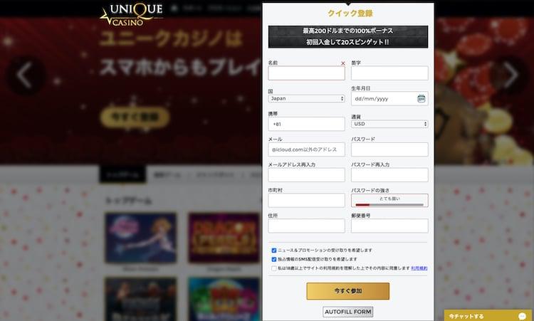 ユニークカジノ-登録②
