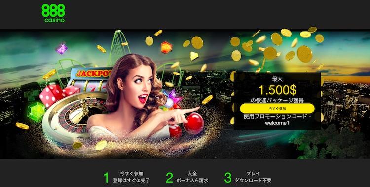 888casino-ウェルカムボーナス-$1500