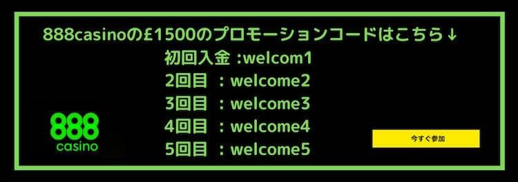 888casino-1500-ボーナス-プロモーションコード