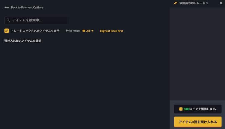 CSGO Empire - スキントレード③