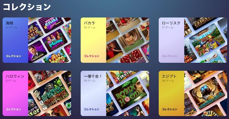 Casinoin - ゲーム