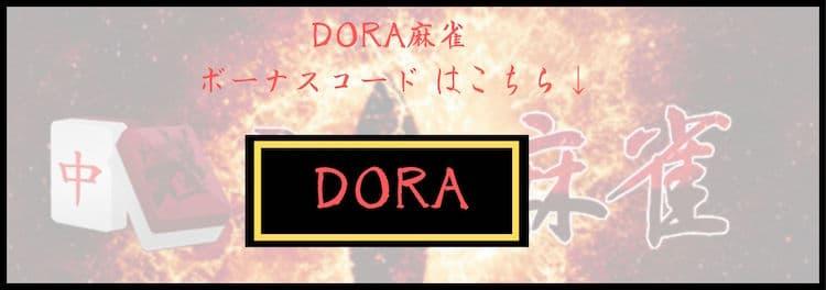 dora麻雀-紹介コード-ボーナスコード