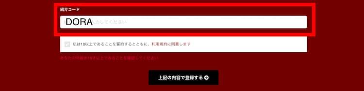 dora麻雀-紹介コード-ボーナスコード2