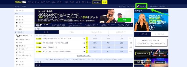 ウィリアムヒル-日本語-変更