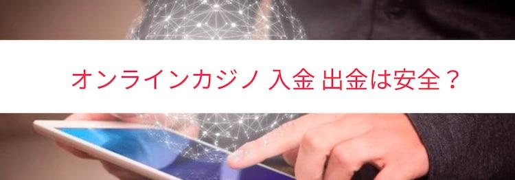 オンラインカジノ-入金-出金-安全
