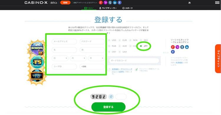カジノエックス-登録方法3