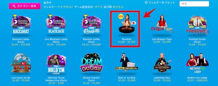 ベラジョンカジノ-日本カジノディーラー誕生2