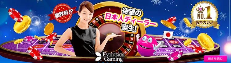 ベラジョンカジノ-日本人ライブカジノ誕生