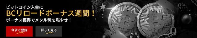 メタルカジノ-ビットコイン入金-BCリロードボーナス