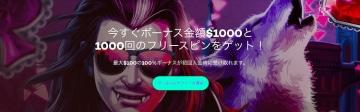 21com-入金ボーナス