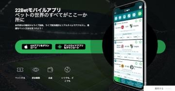 22bet - モバイルアプリ