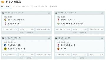 Casino-X - スポーツ -トップ試合