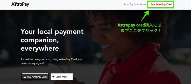 astropay-card-購入1