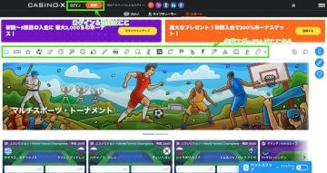casino-x - スポーツページ操作