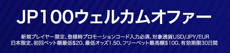 jp100-ウィリアムヒル-プロモコード
