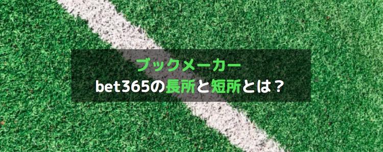 ブックメーカー-bet365-長所-短所