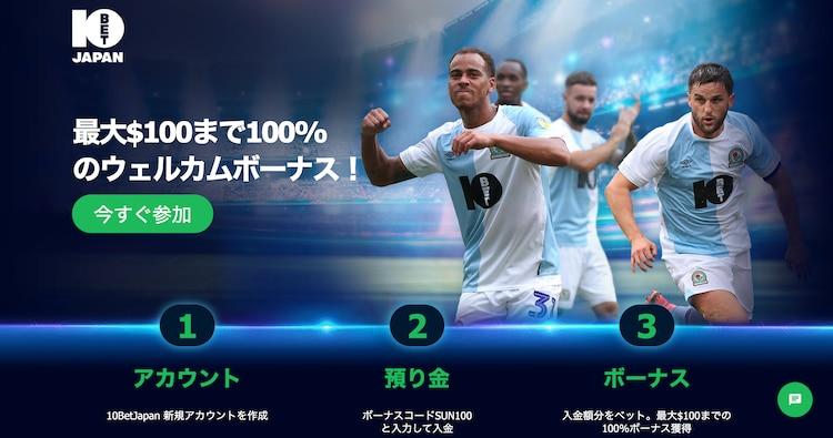 10bet japan sport - 入金ボーナス