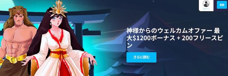 casino-gods-入金ボーナス