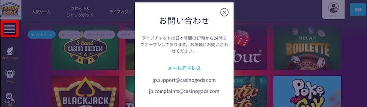 casino-gods-日本語サポート