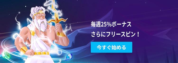 casino-gods-毎週25%ボーナス