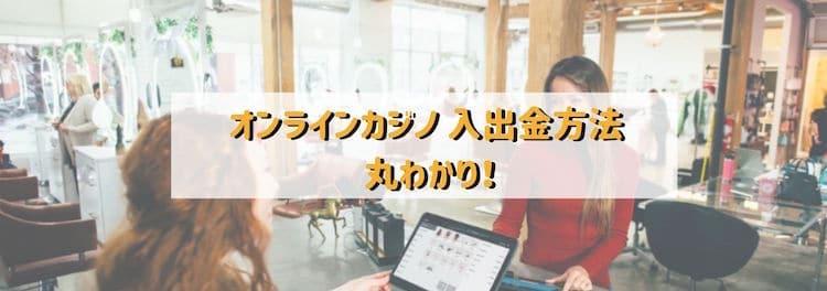 オンラインカジノ-入出金