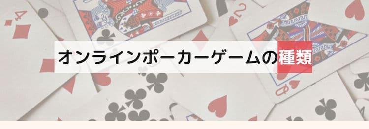 オンラインポーカーゲーム-種類