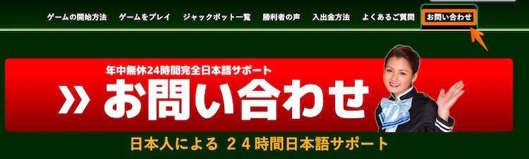 カジノジャンボリー-日本語サポート-お問い合わせ