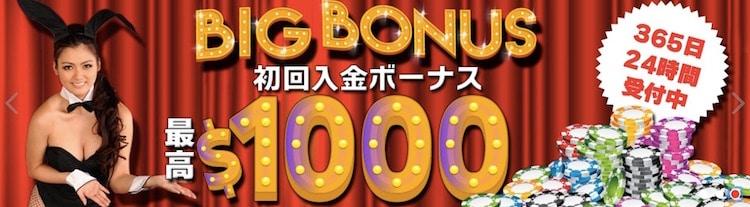 ジパングカジノ-入金ボーナス-$1000