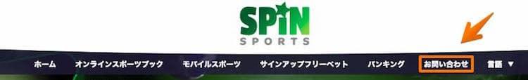 スピンスポーツ-問い合わせ