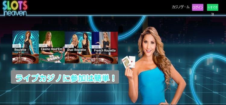 スロットヘブン-ライブカジノ