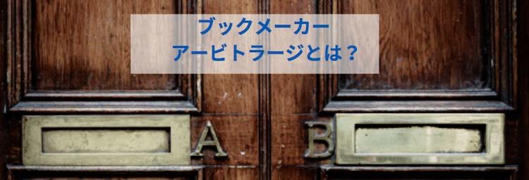 ブックメーカー-アービトラージ
