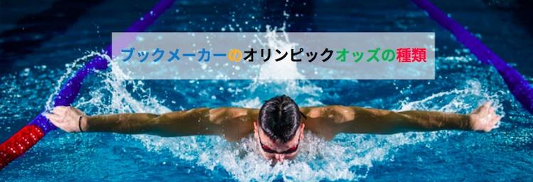 ブックメーカー-オリンピックオッズ-種類
