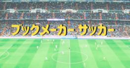 ブックメーカー-サッカーロゴ