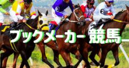 ブックメーカー-競馬-ロゴ