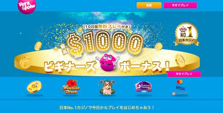 ベラジョンカジノ-入金ボーナス-$1000
