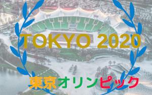 東京オリンピック-ロゴ
