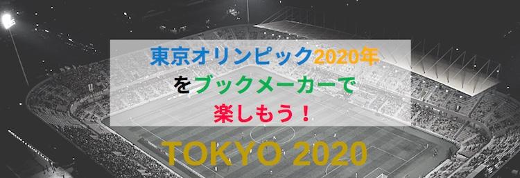 東京オリンピック-2020年