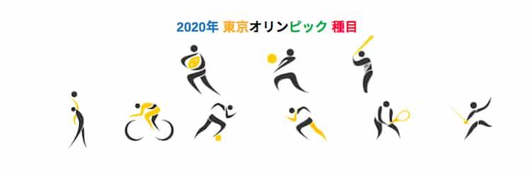2020年-東京オリンピック-種目