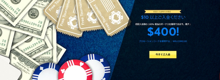 888poker - 初回入金ボーナス