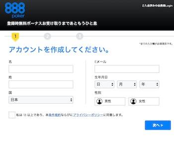 888poker-登録