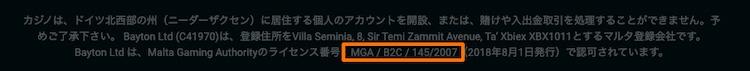 MGAライセンス-ゲーミングクラブカジノ