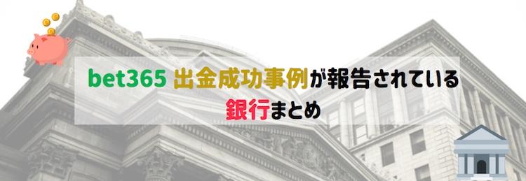 bet365-出金-銀行