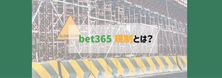 bet365-規制