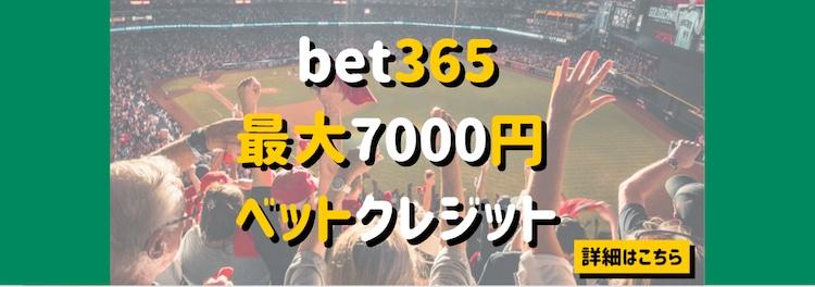 bet365-正直サイトレビュー