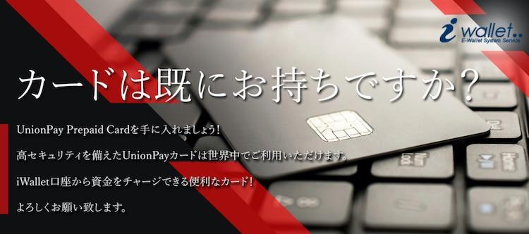 iwallet-カード