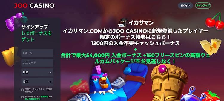 joo-casino-入金不要ボーナス-イカサマン限定